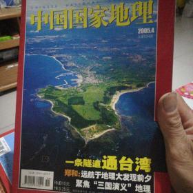 中国国家地理2009年09/2004年06/2005年01/08/04/2007年02/2009年12/