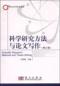 科学研究方法与论文写作(修订版)