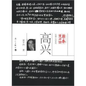 原本贾平凹·长篇小说系列:高兴