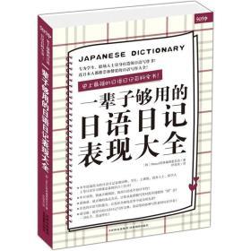 一辈子够用的日语日记表现大全