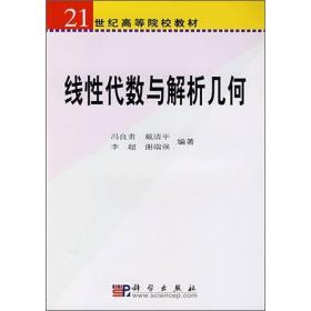 线性代数与解析几何/21世纪高等