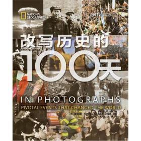 改写历史的100天