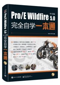 pro/EWildfire5.0中文版完全自学一本通 (缺盘)