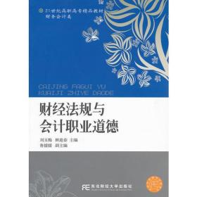 财经法规与会计职业道德(刘玉梅) (高职精品财务)