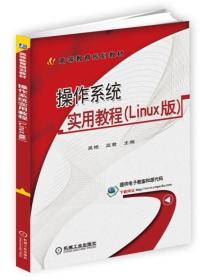 操作系统实用教程(Linux版)