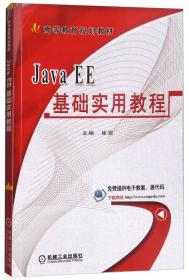 Java EE基础实用教程