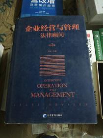 企业经营与管理法律顾问(第2版)