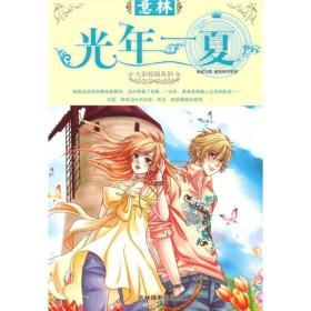 意林七彩校园系列·光年一夏