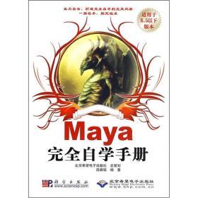 Maya完全自学手册