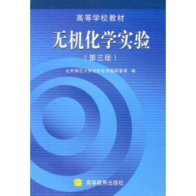 无机化学实验第三版北京师范大学无机化学高等教育出版社9787