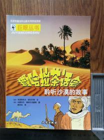 法国经典科普著作——巨眼丛书 撒哈拉茶话会:聆听沙漠的故事