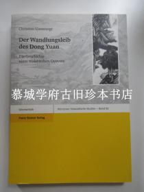 《董源画论》CHRISTIAN UNVERZAGT: DER WANDLUNGSLEIB DES DONG YUAN - DIE GESCHICHTE EINES MALERISCHEN OEUVRES