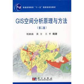GIS空间分析原理与方法