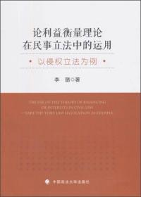 论利益衡量理论在民事立法中的运用:以侵权立法为例
