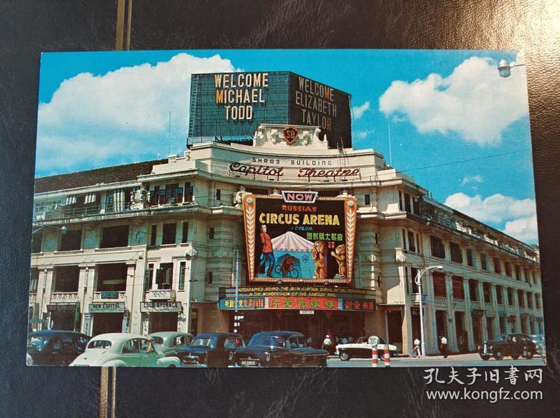 新加坡六十年代Capitol Theatre戏院明信片一张