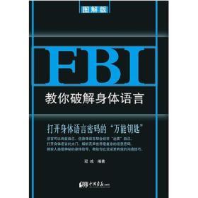 FBI教你破解身体语言:图解版(比说话更有效的沟通技巧,精准捕捉对方心思)