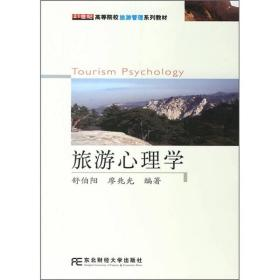 21世纪高等院校旅游管理系列教材:旅游心理学