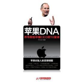 苹果DNA——乔布斯给中国CEO的10堂课