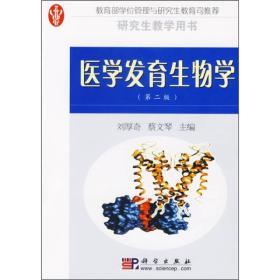 研究生教学用书:医学发育生物学(第2版)