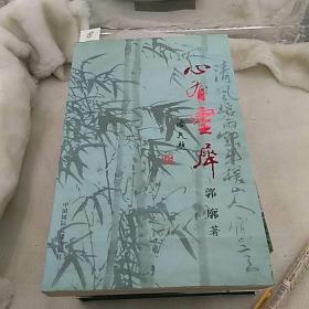 心有灵犀 郭廓 (作者签名赠本) 中国国际广播出版社 2008年一版一印仅印1000册