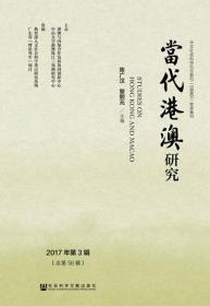 当代港澳研究(2017年第3辑)