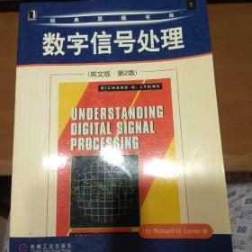 数字信号处理,英文版,第2版