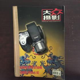 大众摄影 2004年1-4期 馆藏合订本