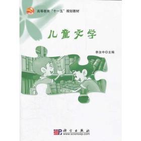 二手正版儿童文学 李汝中著 科学出版社9787030199058ah