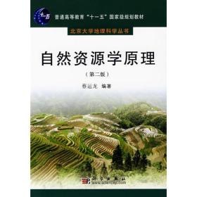 自然资源学原理