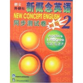 朗文外研社版新概念英语同步测试卷2 陈靓  外语教学与研究出版社