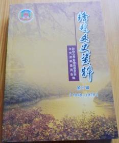 绛县文史资料 第十辑(1949-1979)