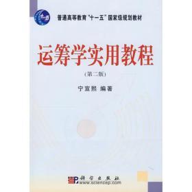 運籌學實用教程(第二版)