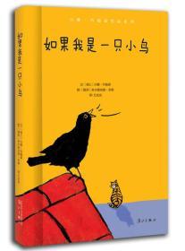 如果我是一只鸟9787540776824(HZ精品书)
