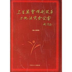 卫生监督体制改革与执法实务全书(全三册)