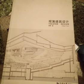 观演建筑设计