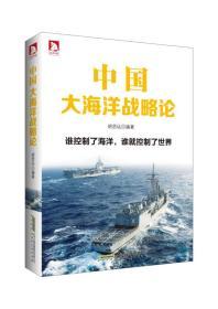 中国大海洋战略论