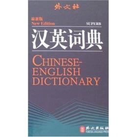 正版包邮微残-最新版 汉英词典CS9787119048819