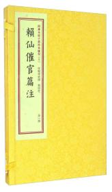 四库未收子部珍本汇刊3:赖仙催官篇注
