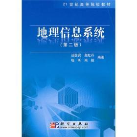 地理信息系统(第2版)/21世纪高等院校教材