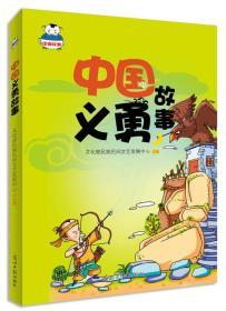 中国义勇故事