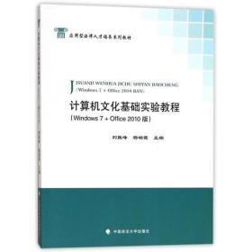 计算机文化基础实验教程(Windows 7+Office 2010版)