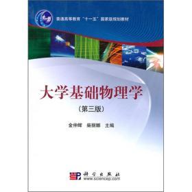 """大学基础物理学(第3版)/普通高等教育""""十一五""""国家级规划教材"""