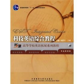 二手科技英语综合教程 刘爱军 王斌外语教学与研究出版社