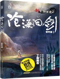 新大话西游2 - 沧海问剑(随书附赠超值游戏礼包超大海报)