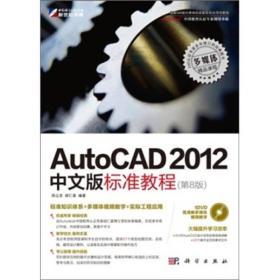 AutoCAD 2012中文版标准教程(第8版)