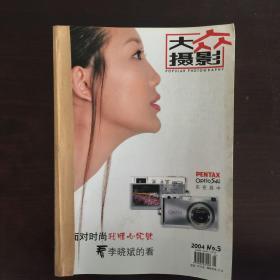 大众摄影 2004年5-8期 馆藏合订本