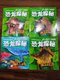 恐龙探秘  1234