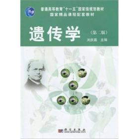 """普通高等教育""""十一五""""国家级规划教材·国家精品课程配套教材:遗传学(第二版)"""