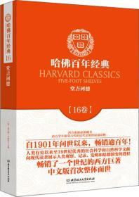 哈佛百年经典(16卷):堂吉诃德