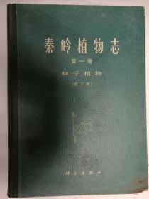 秦岭植物志·第一卷·种子植物·第二册·硬精装·插图本
